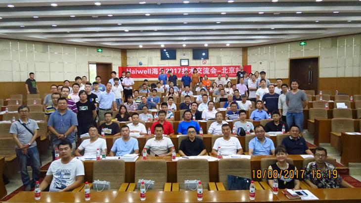 海为2017技术交流会-北京站
